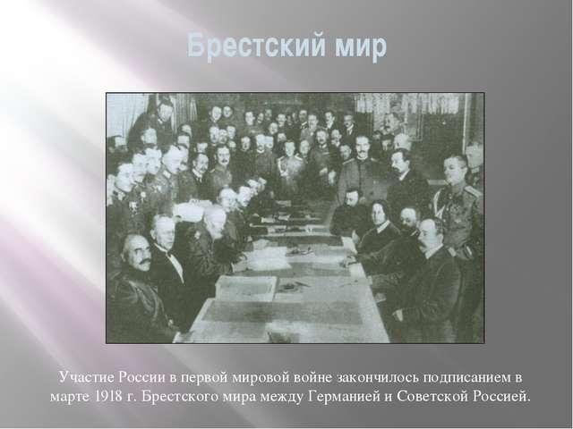 Брестский мир Участие России в первой мировой войне закончилось подписанием в...