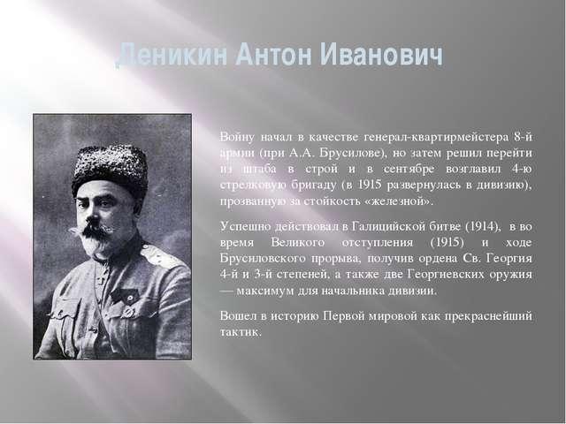 Деникин Антон Иванович Войну начал в качестве генерал-квартирмейстера 8-й арм...