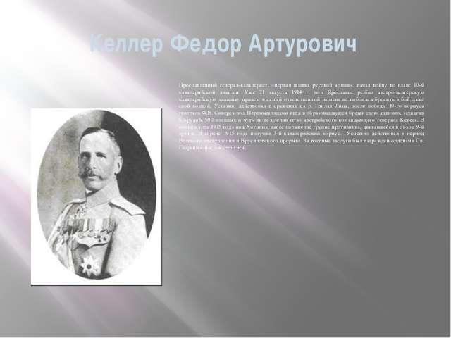 Келлер Федор Артурович Прославленный генерал-кавалерист, «первая шашка русско...
