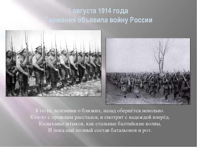 1 августа 1914 года Германия объявила войну России Кто-то, вспомнив о близких...
