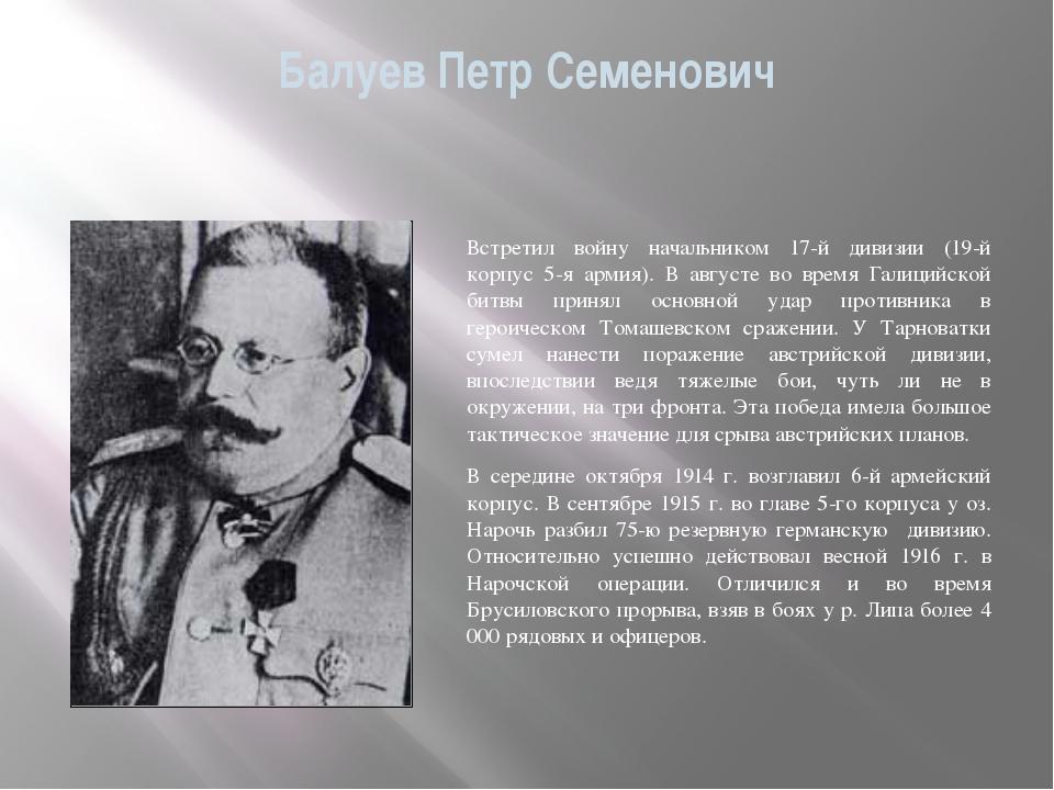 Балуев Петр Семенович Встретил войну начальником 17-й дивизии (19-й корпус 5-...