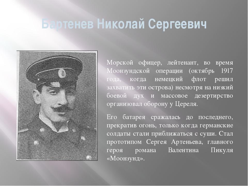 Бартенев Николай Сергеевич Морской офицер, лейтенант, во время Моонзундской о...