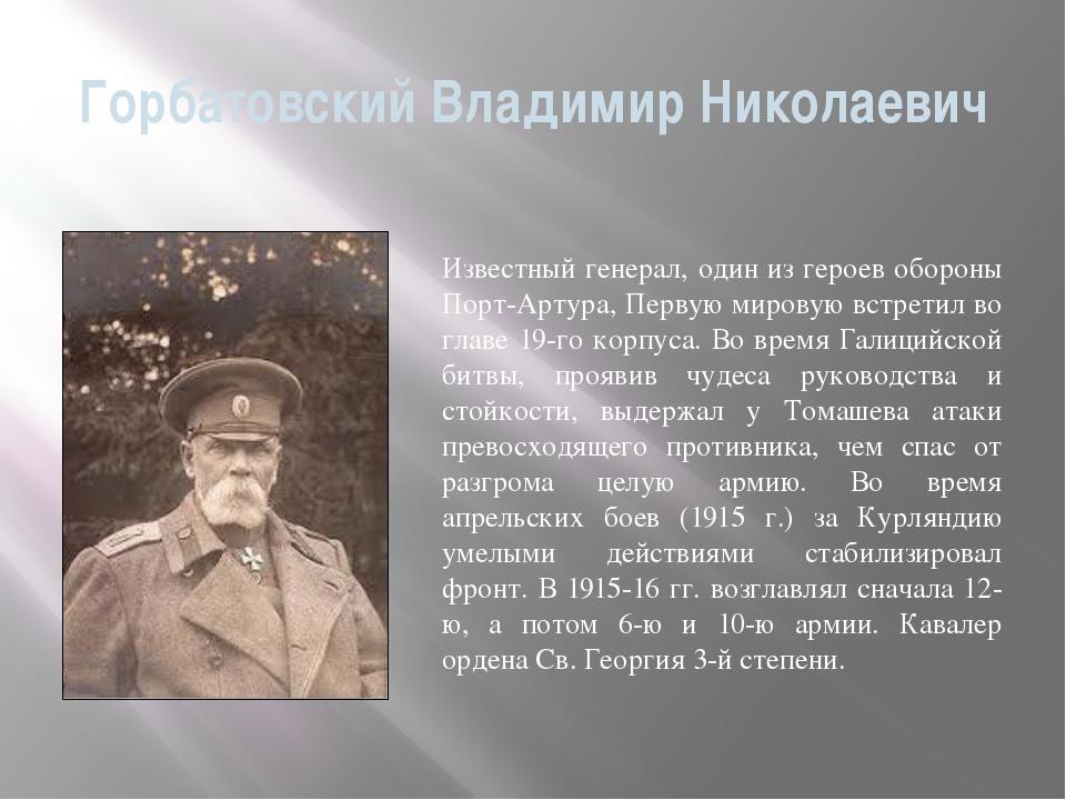 Горбатовский Владимир Николаевич Известный генерал, один из героев обороны По...
