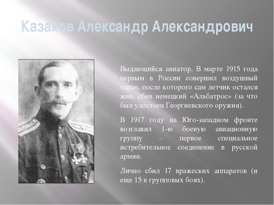 Казаков Александр Александрович Выдающийся авиатор. В марте 1915 года первым...
