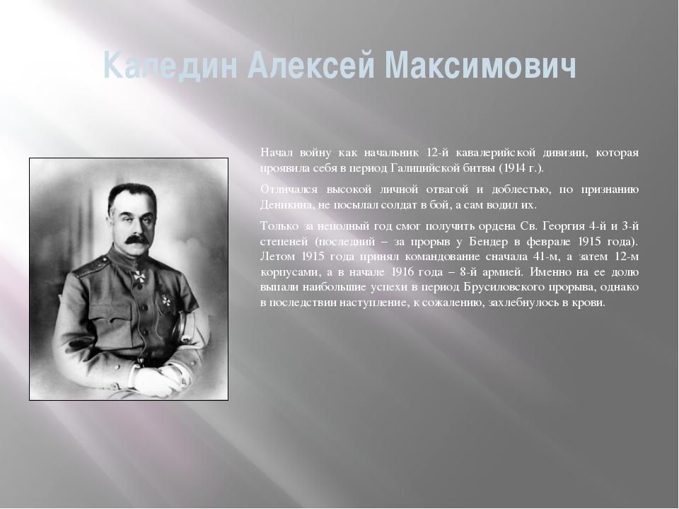 Каледин Алексей Максимович Начал войну как начальник 12-й кавалерийской дивиз...