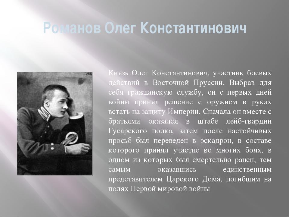 Романов Олег Константинович Князь Олег Константинович, участник боевых действ...