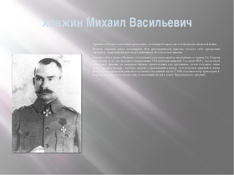 Ханжин Михаил Васильевич Проявил себя как талантливый артиллерист, командир б...