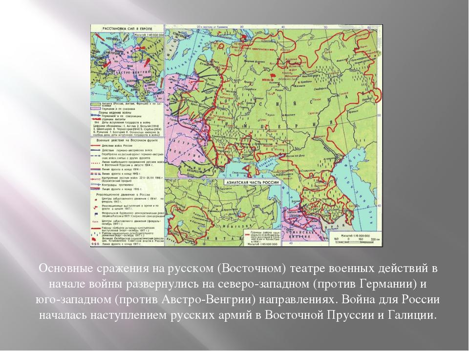 Основные сражения на русском (Восточном) театре военных действий в начале вой...