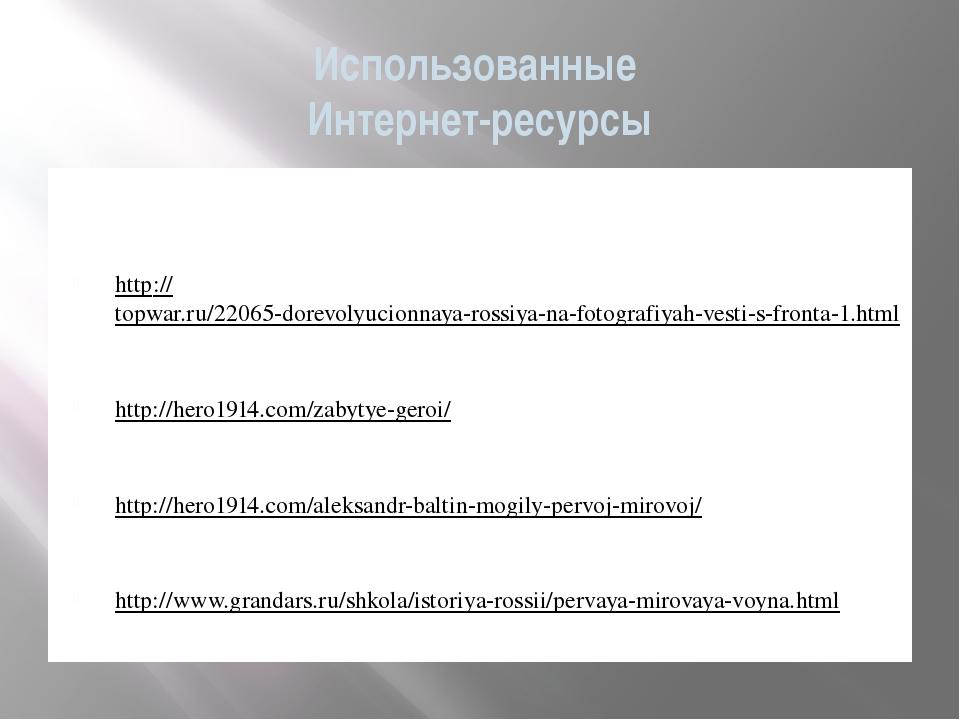 Использованные Интернет-ресурсы http://topwar.ru/22065-dorevolyucionnaya-ross...