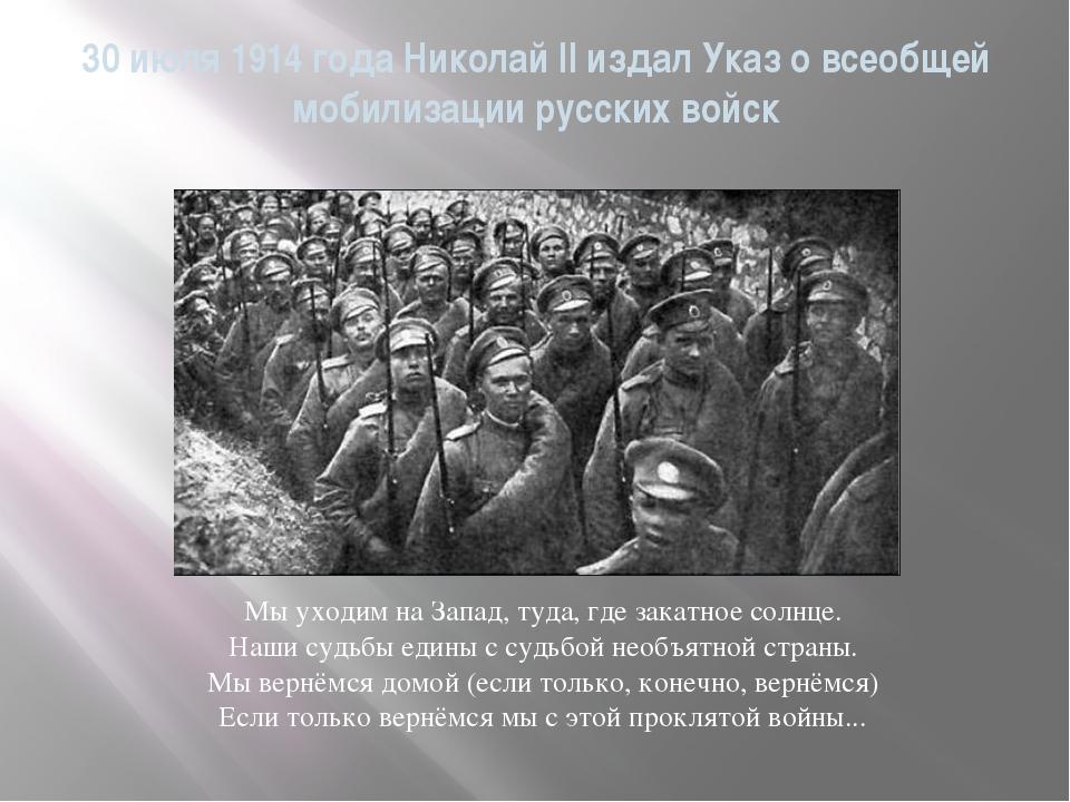 30 июля 1914 года Николай II издал Указ о всеобщей мобилизации русских войск...