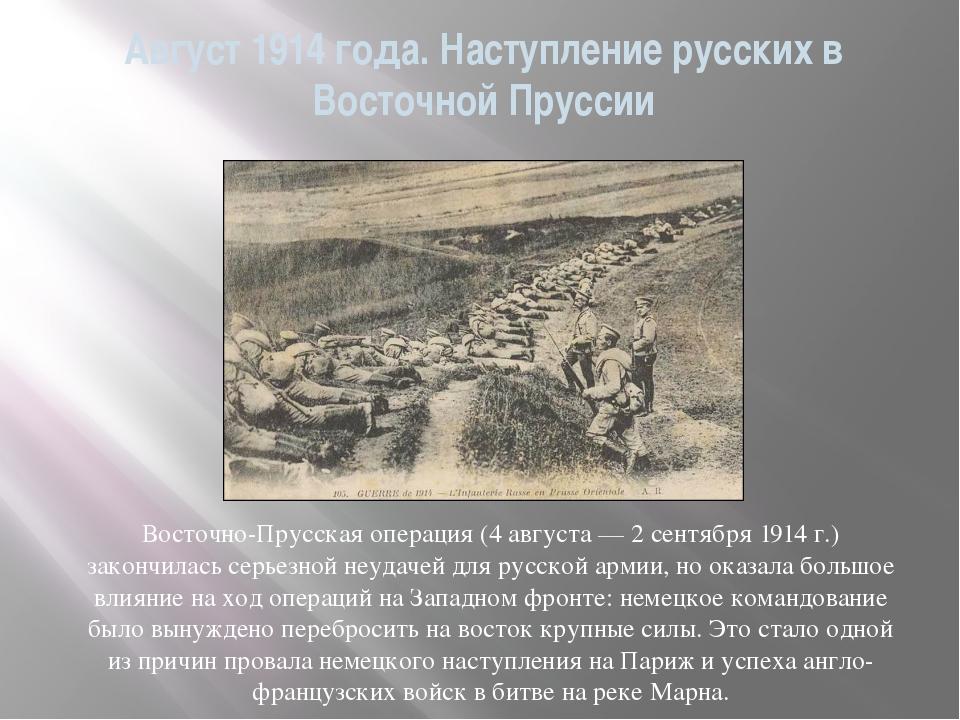 Август 1914 года. Наступление русских в Восточной Пруссии Восточно-Прусская о...