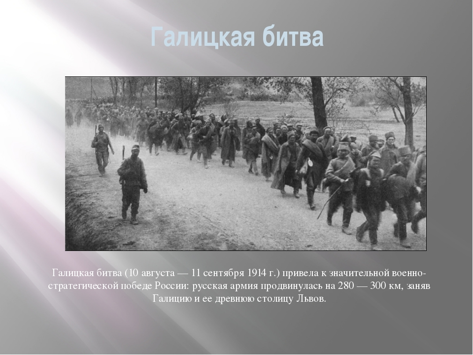 Галицкая битва Галицкая битва (10 августа — 11 сентября 1914 г.) привела к зн...