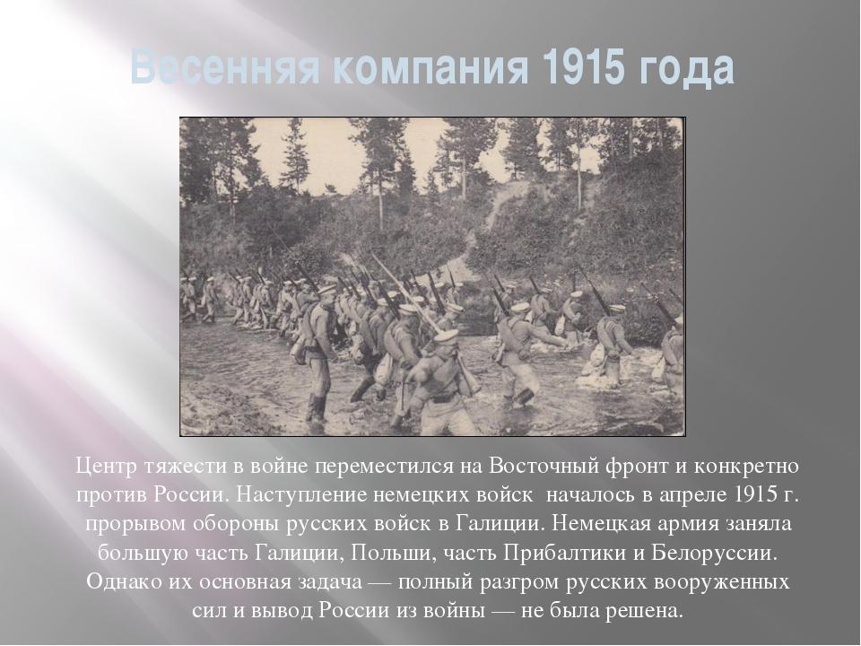 Весенняя компания 1915 года Центр тяжести в войне переместился на Восточный ф...