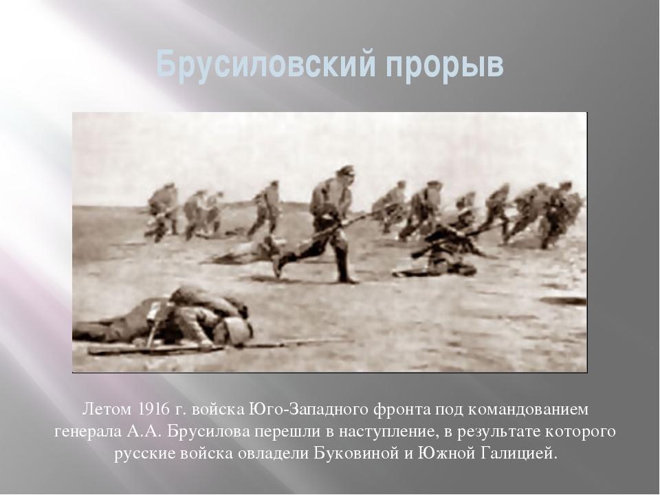 Брусиловский прорыв Летом 1916 г. войска Юго-Западного фронта под командовани...