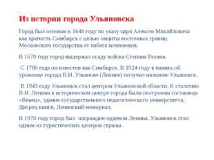 Из истории города Ульяновска Город был основан в 1648 году по указу царя Але