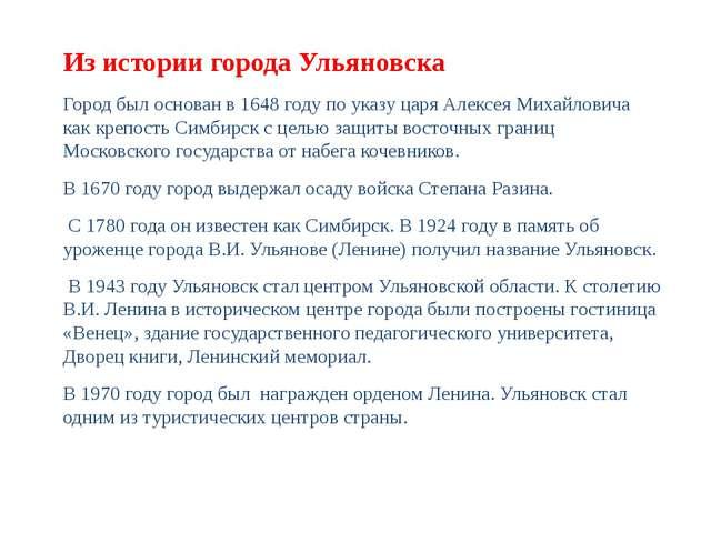 Из истории города Ульяновска Город был основан в 1648 году по указу царя Але...