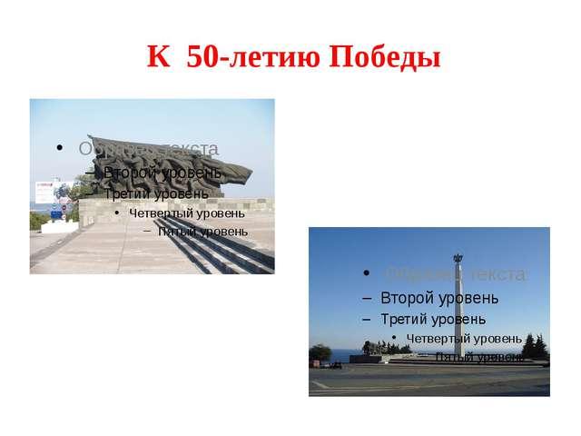 К 50-летию Победы