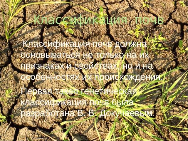 Классификация почв Классификация почв должна основываться не только на их при...