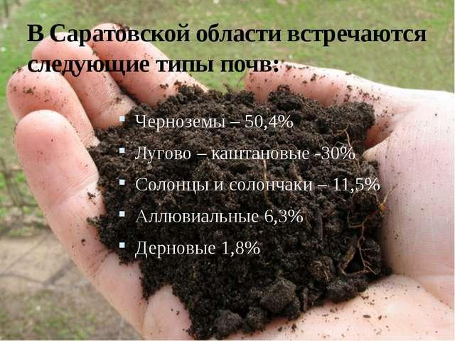 В Саратовской области встречаются следующие типы почв: Черноземы – 50,4% Луго...