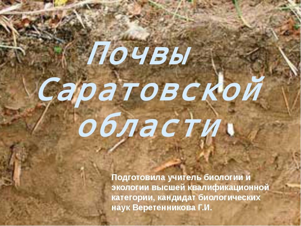 Почвы Саратовской области Подготовила учитель биологии и экологии высшей квал...