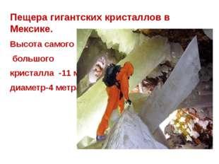 Пещера гигантских кристаллов в Мексике. Высота самого большого кристалла -11