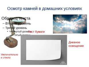 Осмотр камней в домашних условиях Увеличительное стекло Лист бумаги Дневное о