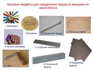 Бытовые предметы для определения твердости минерала по шкале Мооса 4.Железный