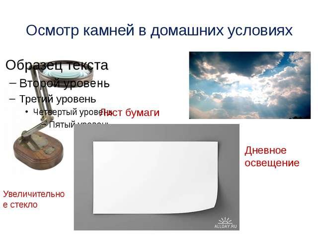 Осмотр камней в домашних условиях Увеличительное стекло Лист бумаги Дневное о...