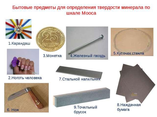 Бытовые предметы для определения твердости минерала по шкале Мооса 4.Железный...