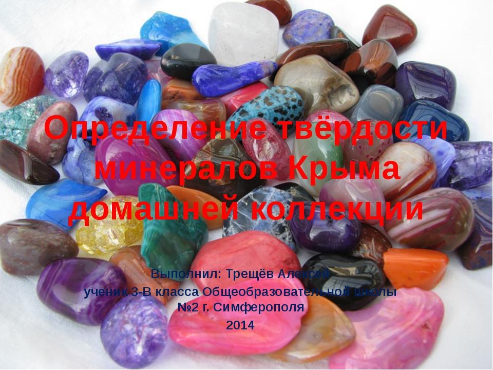 Определение твёрдости минералов Крыма домашней коллекции Выполнил: Трещёв Але...