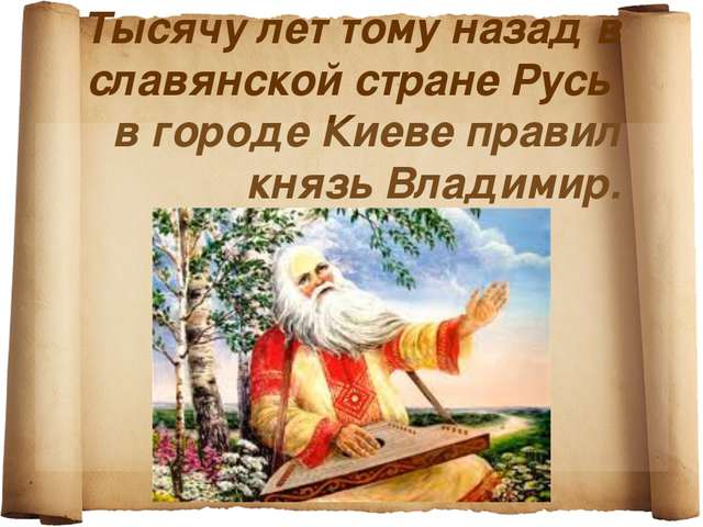 Тысячу лет тому назад в славянской стране Русь в городе Киеве правил князь Вл...