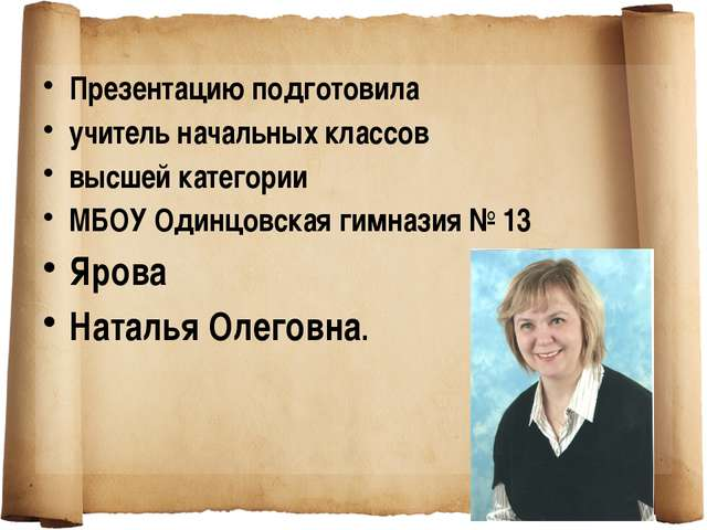 Презентацию подготовила учитель начальных классов высшей категории МБОУ Один...