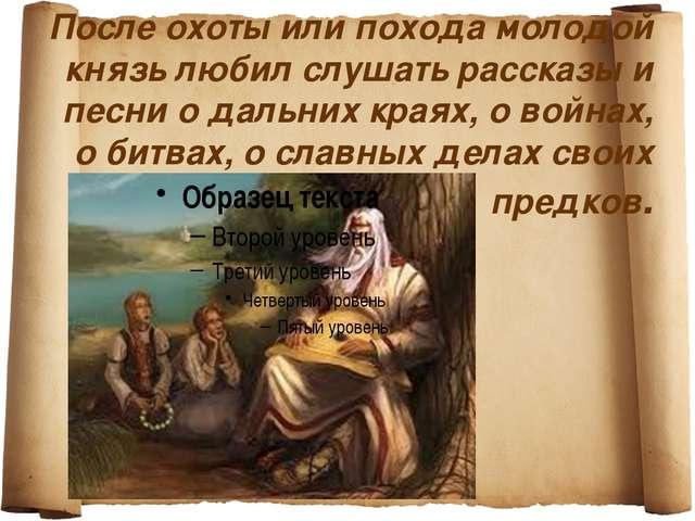 После охоты или похода молодой князь любил слушать рассказы и песни о дальних...