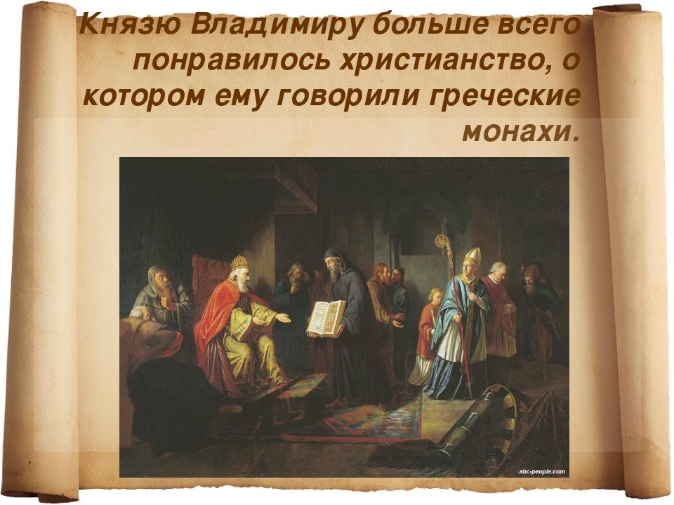 Князю Владимиру больше всего понравилось христианство, о котором ему говорили...