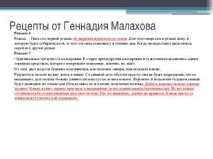 Рецепты от Геннадия Малахова Рецепт 6 Редька - Пить сок черной редьки, не выр