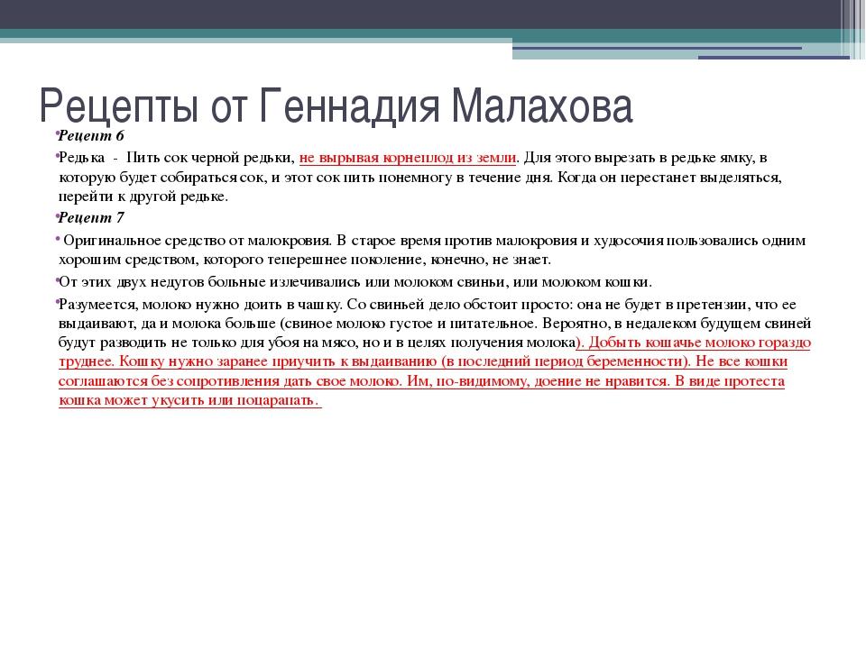 Рецепты от Геннадия Малахова Рецепт 6 Редька - Пить сок черной редьки, не выр...