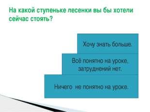 На какой ступеньке лесенки вы бы хотели сейчас стоять? Ничего не понятно на