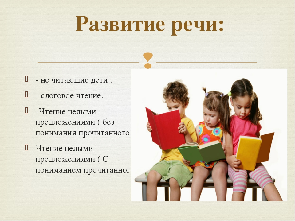 Развитие речи: - не читающие дети . - слоговое чтение. -Чтение целыми предло...