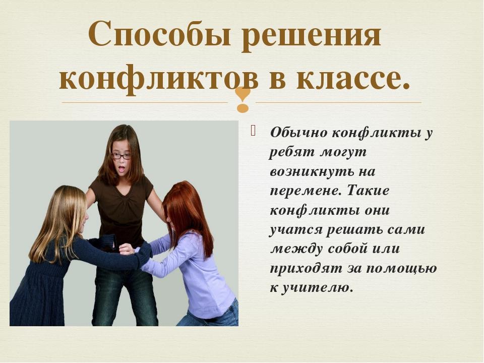Способы решения конфликтов в классе. Обычно конфликты у ребят могут возникнут...