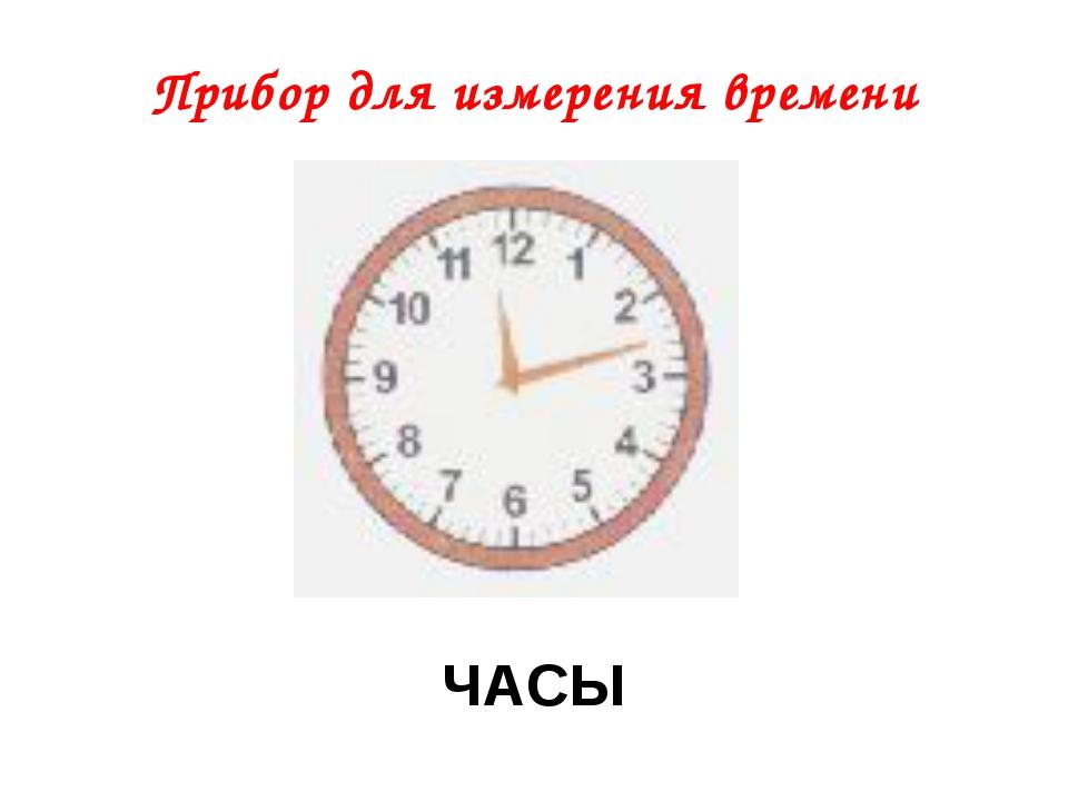 Прибор для измерения времени ЧАСЫ