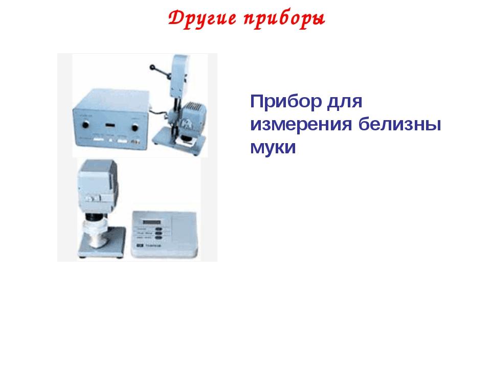 Другие приборы Прибор для измерения белизны муки