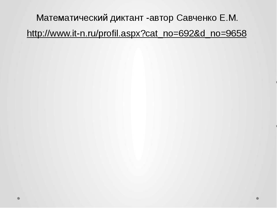 Математический диктант -автор Савченко Е.М. http://www.it-n.ru/profil.aspx?ca...