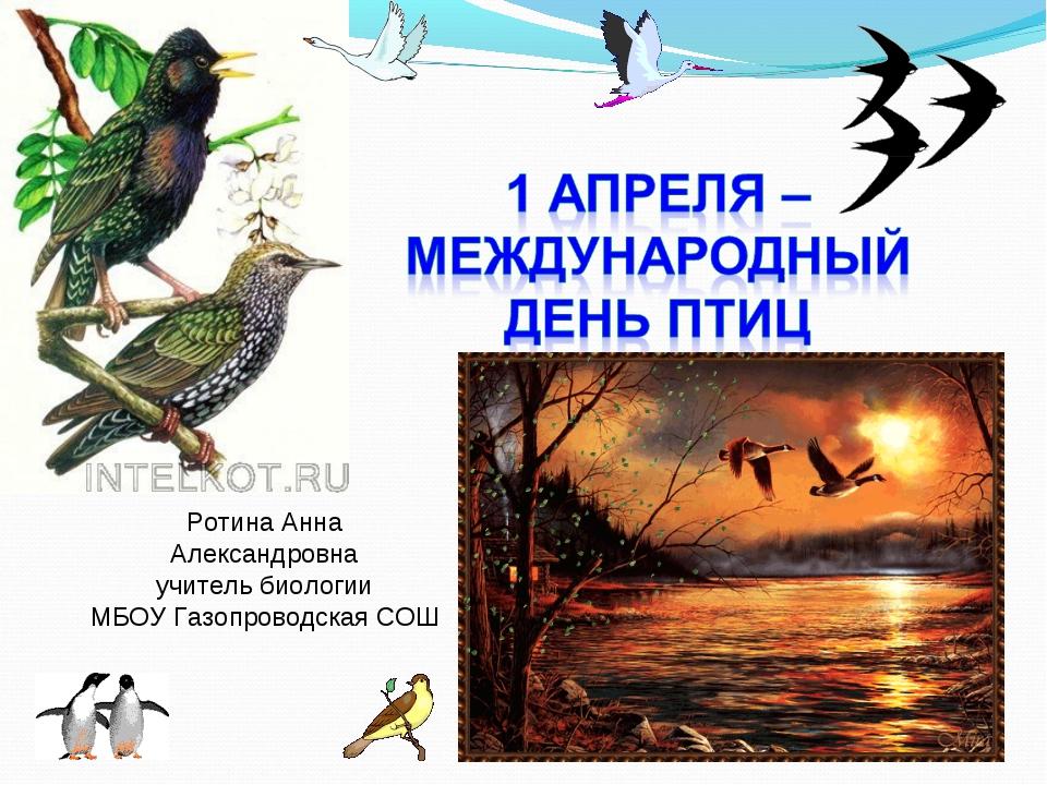 Ротина Анна Александровна учитель биологии МБОУ Газопроводская СОШ