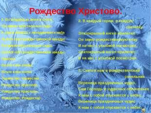 Рождество Христово. 1. Во владеньях инея и снега Расцвели хрустальные сады. К