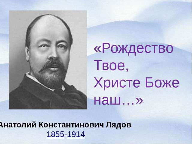 Анатолий Константинович Лядов 1855-1914 «Рождество Твое, Христе Боже наш…»