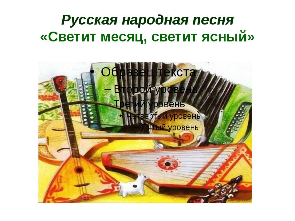 Русская народная песня «Светит месяц, светит ясный»