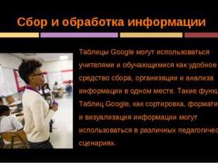 Cбор и обработка информации Таблицы Google могут использоваться учителями и о