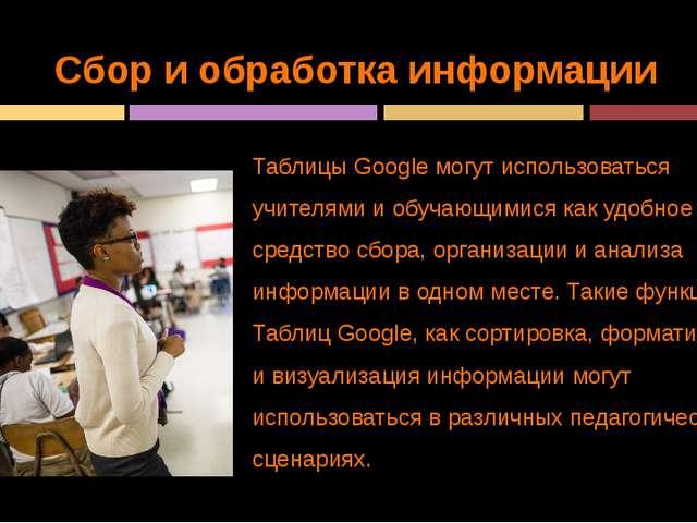 Cбор и обработка информации Таблицы Google могут использоваться учителями и о...