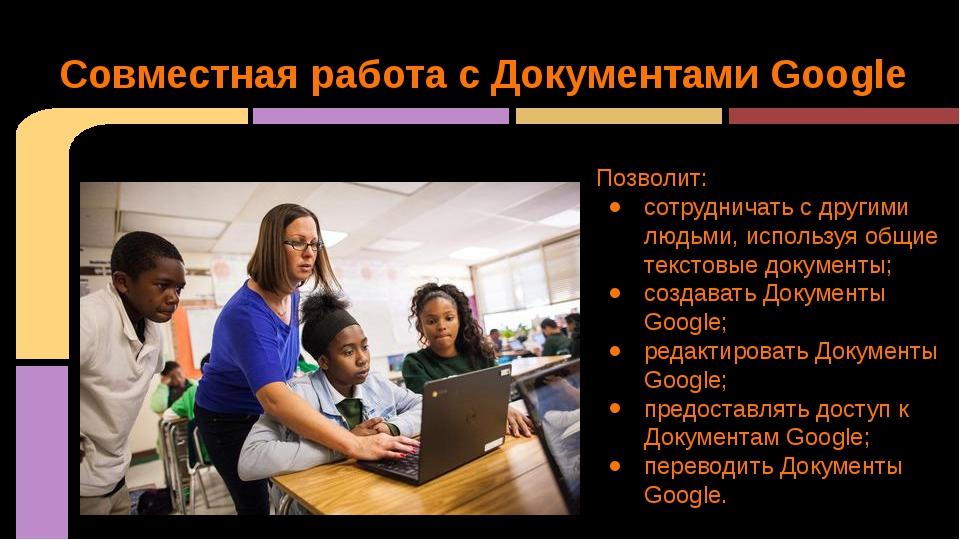 Совместная работа с Документами Google Позволит: сотрудничать с другими людьм...