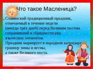 Что такое Масленица? Славянский традиционный праздник, отмечаемый в течение н